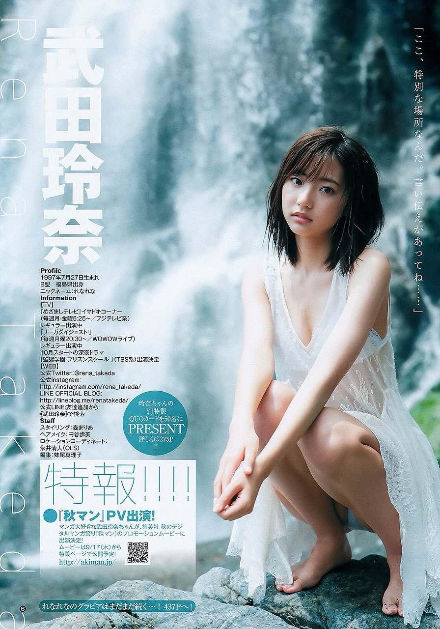 「週刊ヤングジャンプ 2015年 No.41」武田玲奈の水着グラビア
