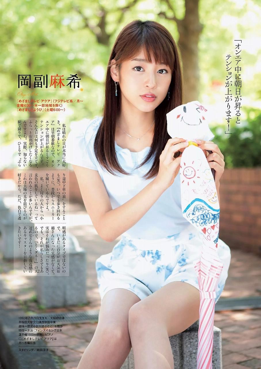 「週刊プレイボーイ 2015 No.26」天気予報の恋人たち、岡副麻希のグラビア