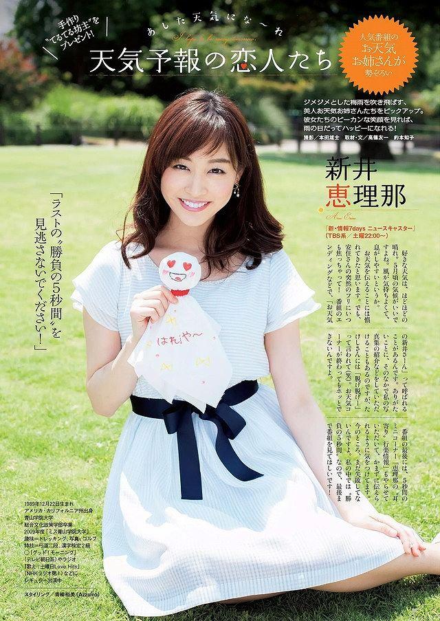 「週刊プレイボーイ 2015 No.26」天気予報の恋人たち、新井恵理那のグラビア