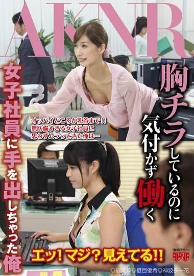 夏目優希のAV「胸チラしているのに気付かず働く女子社員に手を出しちゃった俺」