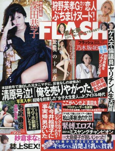 FLASH(フラッシュ) 2016年 3/1 号