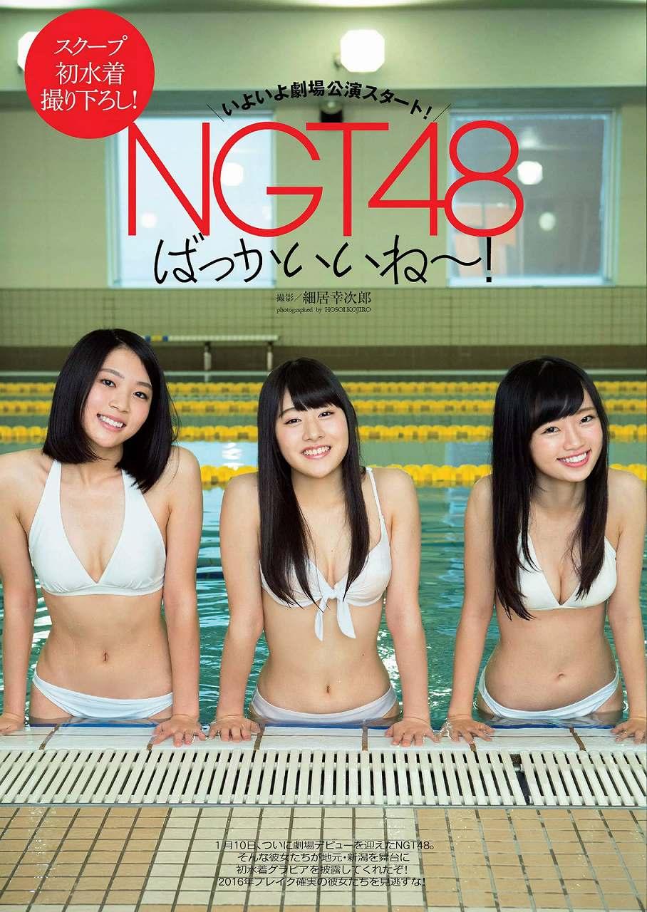 「週刊プレイボーイ 2016年 1月18日号」、NGT48・加藤美南、中井りか、奈良未遥の水着グラビア