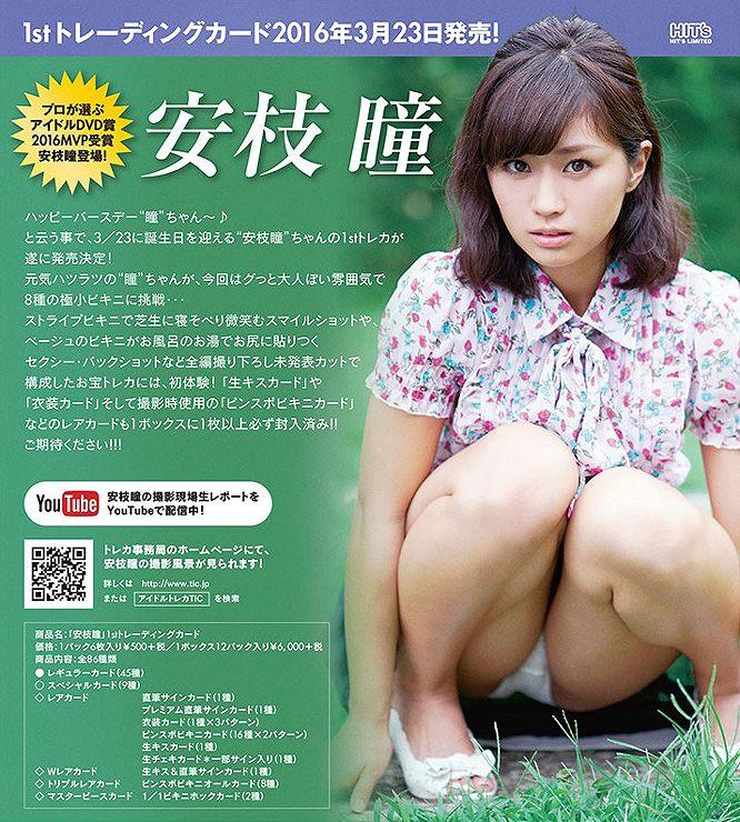 「1st トレーディングカード」、パンチラしてる悩殺する安枝瞳