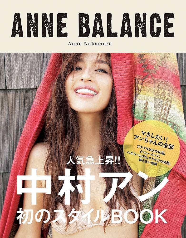 中村アンの本「ANNE BALANCE」