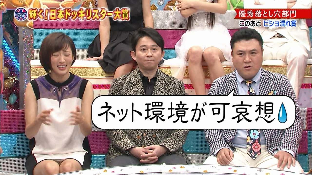 「ロンドンハーツ 輝く!日本ドッキリスター大賞」で純白パンツパンチラをしてる夏菜