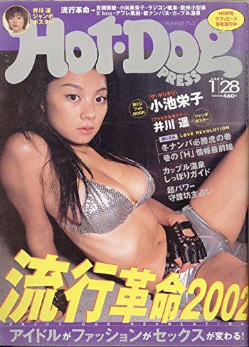 「ホットドッグ・プレス 2002年1月28日号」、井川遥ジャンボポスター 小池栄子袋とじフォトBOOK