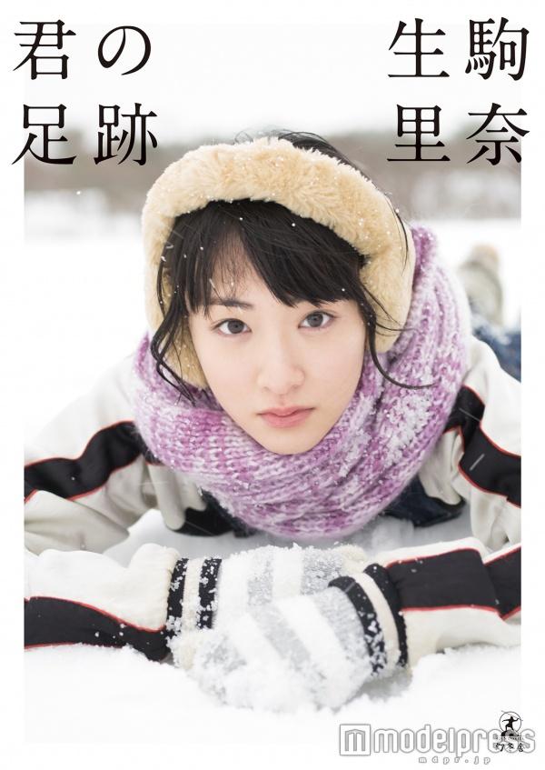 乃木坂46・生駒里奈のファースト写真集「君の足跡」画像