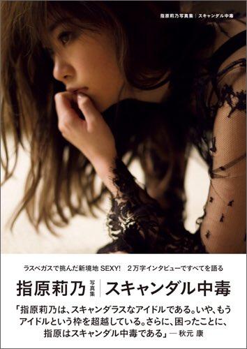 指原莉乃の写真集「スキャンダル中毒」表紙