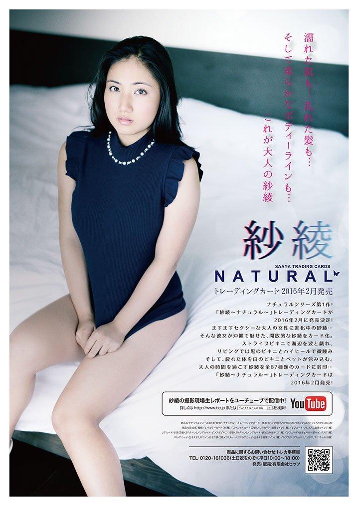 紗綾のトレーディングカード『NATURAL』