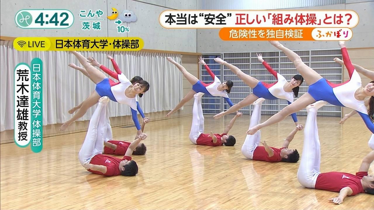 「みんなのニュース」、ハイレグのレオタードを着て組体操をする日本体育大学・体操部の女子大生