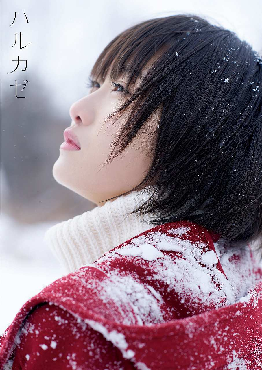 モーニング娘。・工藤遥の写真集「ハルカゼ」Amazon限定カバーVer.表紙