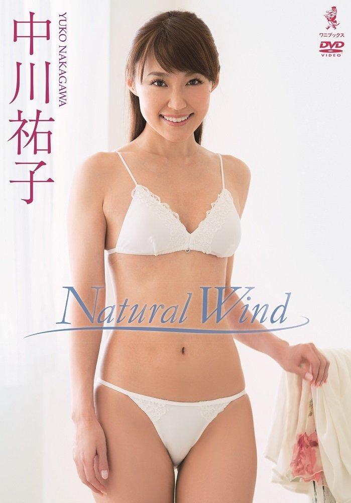 中川祐子のDVD「Ntural Wind」パッケージ写真