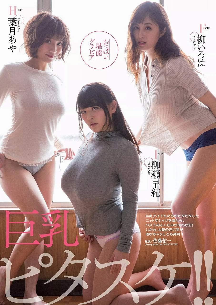 「週刊プレイボーイ」巨乳ピタスケ!!、葉月あや、柳瀬早紀、柳いろはの着衣巨乳グラビア