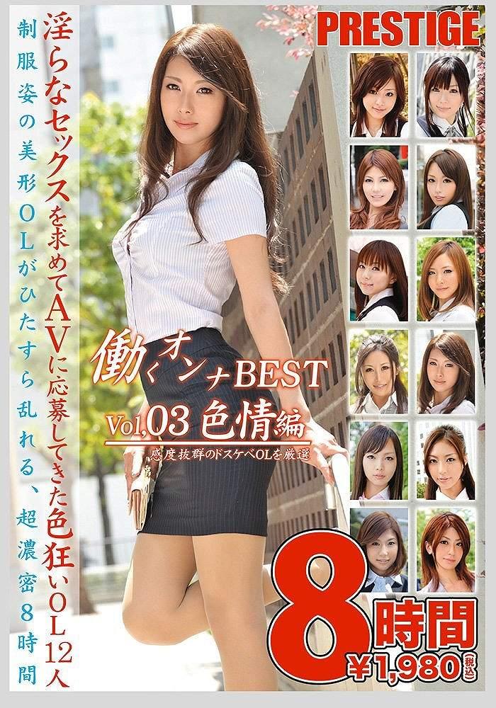 プレステージの働くオンナシリーズ「働くオンナBEST 8時間 Vol.03」