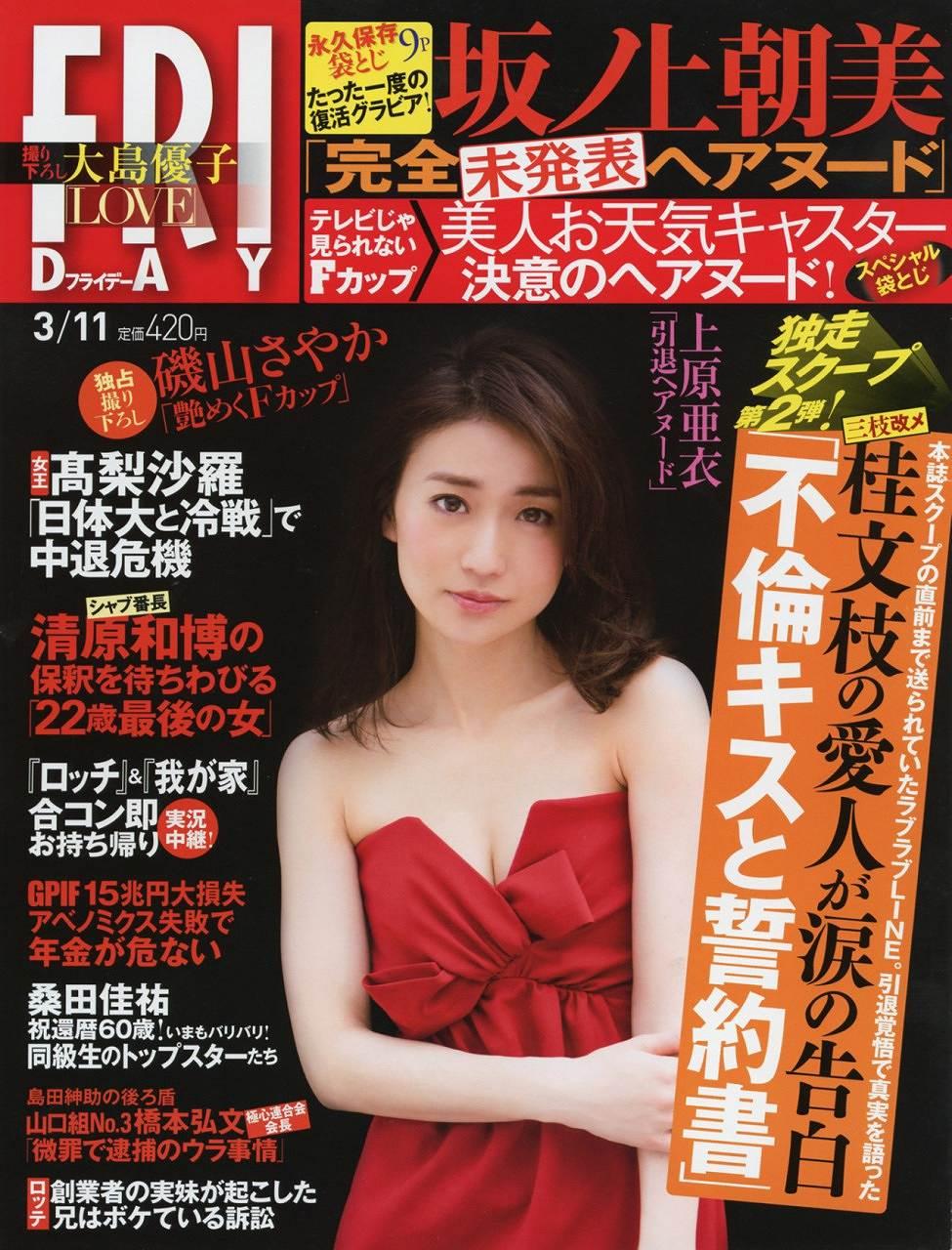 「FRIDAY(フライデー) 2016年 3/11 号」表紙の大島優子