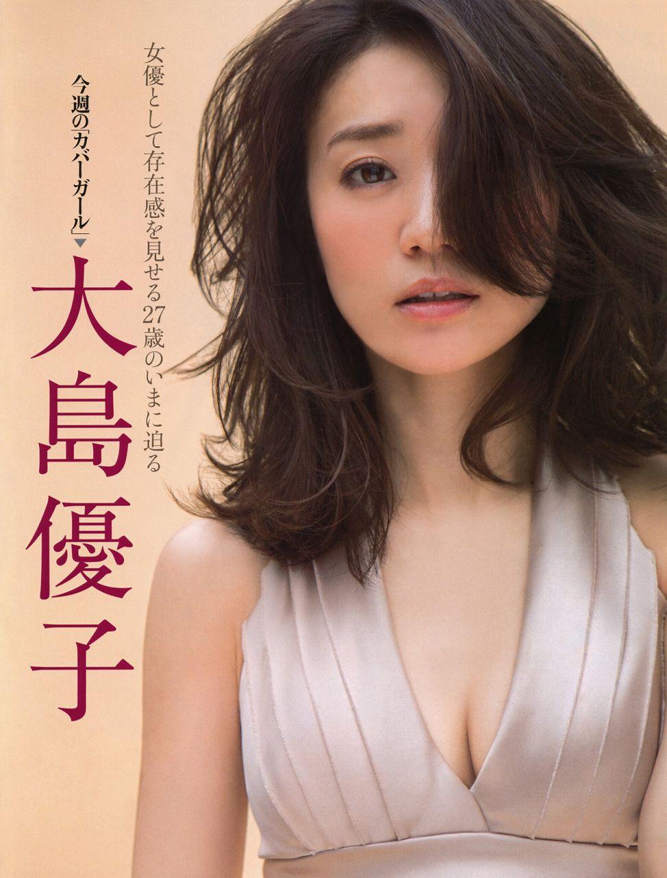 「FRIDAY(フライデー) 2016年 3/11 号」、大島優子のおっぱいグラビア