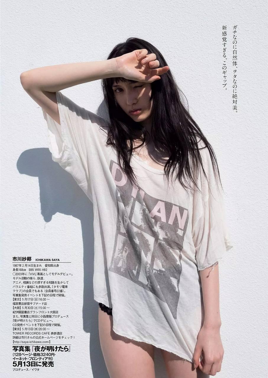 「週刊プレイボ-イ 2015年 4/27 号」、市川紗椰のグラビア