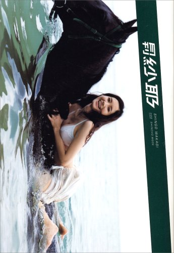 「月刊紗耶 (SHINCHO MOOK 98)」表紙