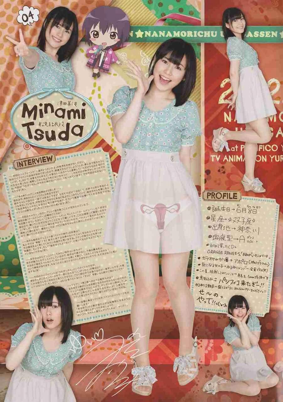薄い白いスカートがスケスケでパンツが丸見えの津田美波
