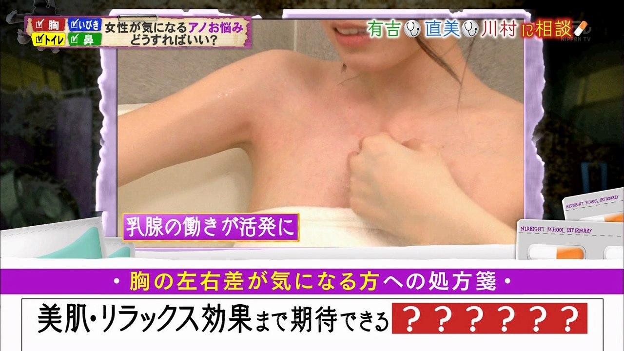 日テレ「真夜中の保健室」で入浴して乳輪ポロリしてる元AKB48・松井咲子