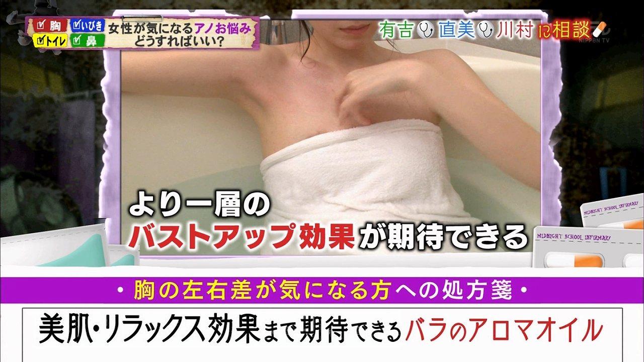 日テレ「真夜中の保健室」で入浴して乳輪ポロリしてる松井咲子