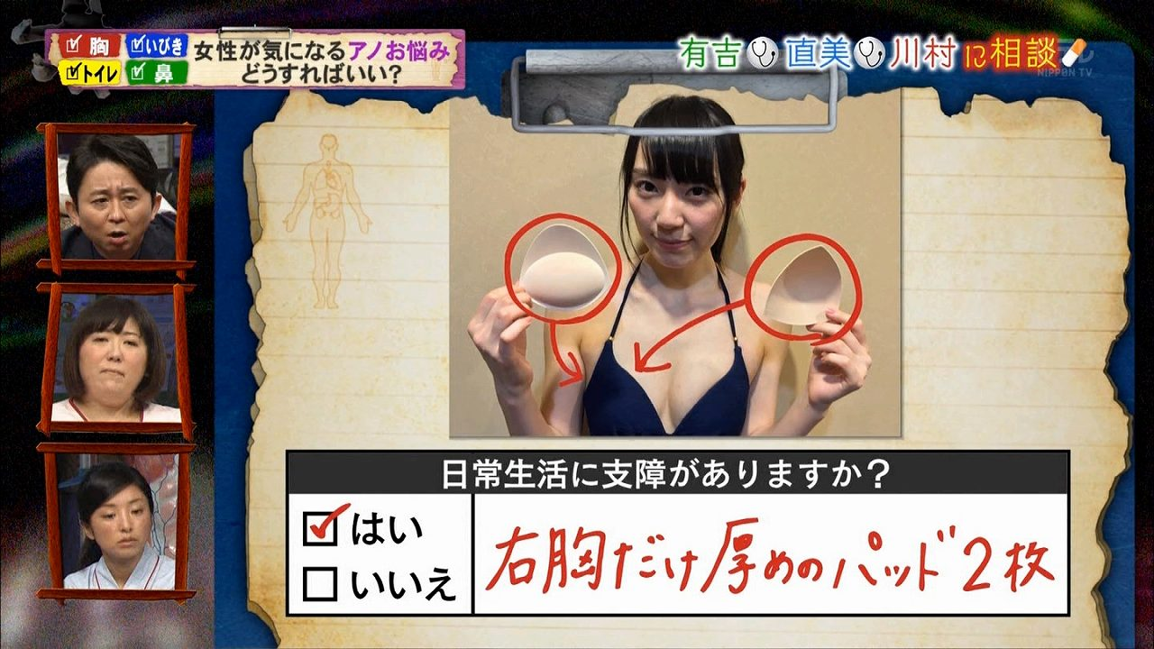 日テレ「真夜中の保健室」、ビキニの水着画像で左右大きさの違うおっぱいを公開する松井咲子