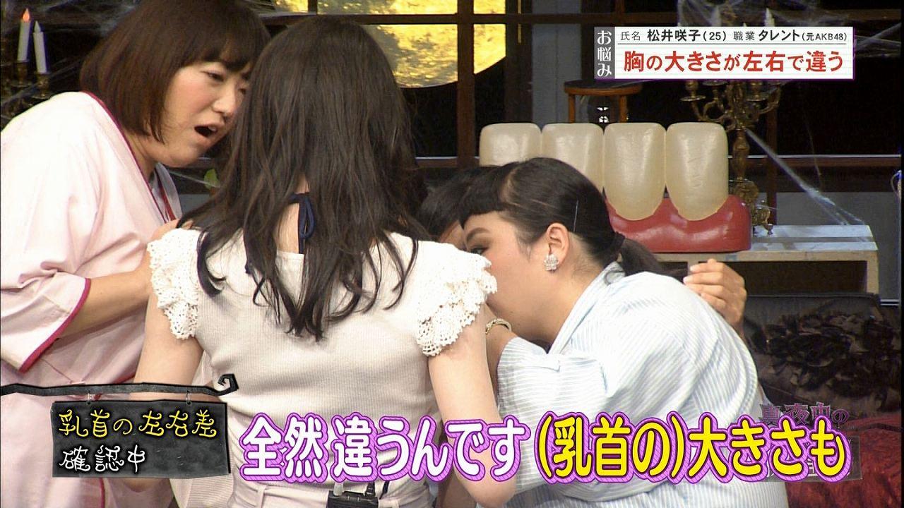 日テレ「真夜中の保健室」、左右大きさの違うおっぱいを女芸人に見せる松井咲子