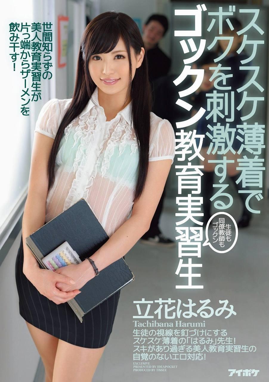 立花はるみのAV「スケスケ薄着でボクを刺激するゴックン教育実習生」パッケージ写真
