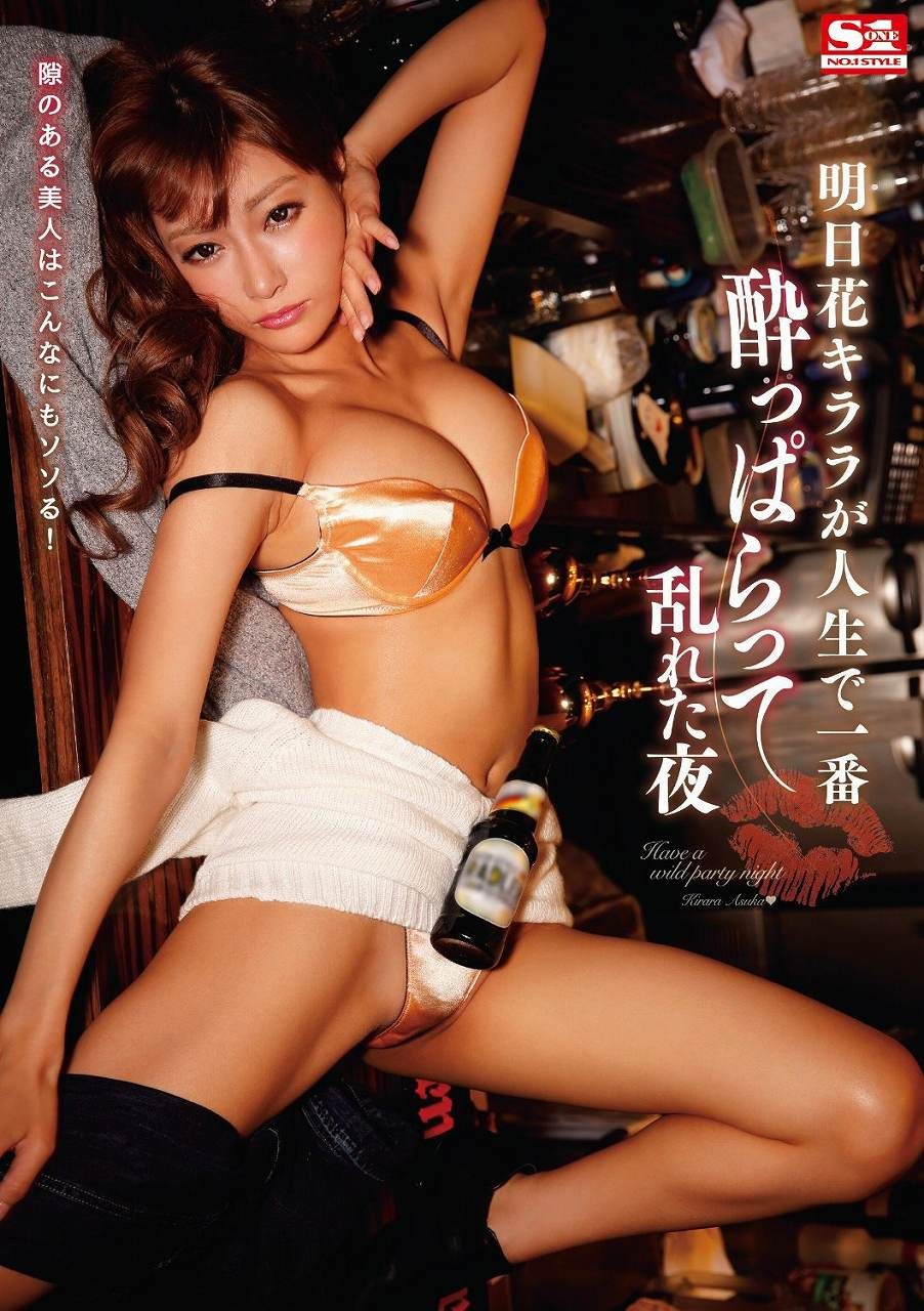 明日花キララのAV「明日花キララが人生で一番酔っぱらって乱れた夜」