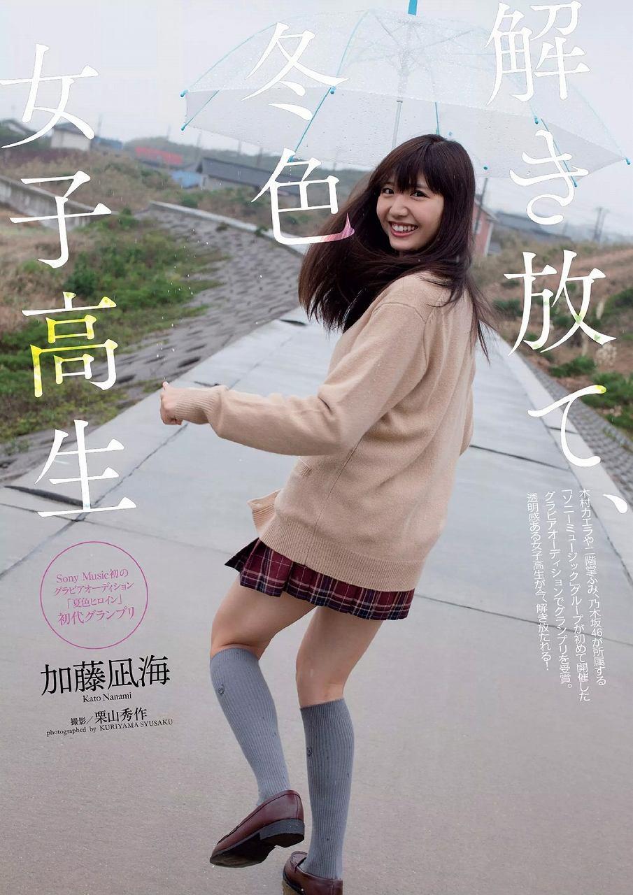 「週刊プレイボーイ」加藤凪海の制服グラビア