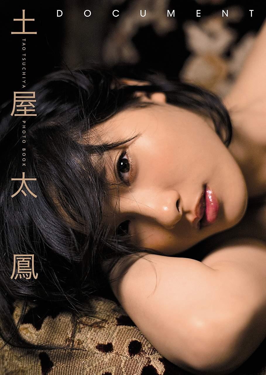 土屋太鳳1stフォトブック「DOCUMENT」