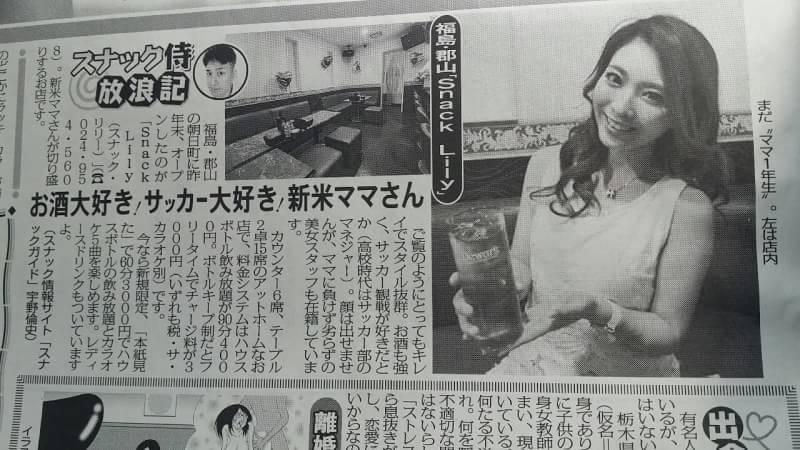 AV女優引退後の加藤リナ?、福島県のスナックの新米ママ・舞花