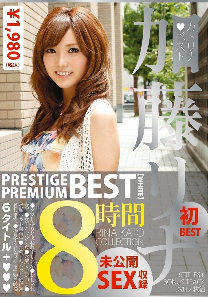 加藤リナのAV「加藤リナ PRESTIGE PREMIUM BEST【WHITE】8時間」