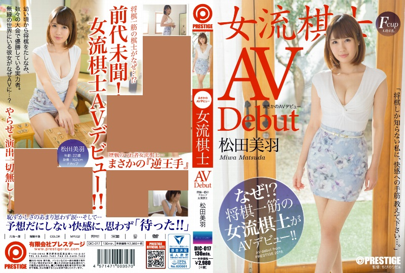 AV「まさかのAVデビュー 女流棋士 松田美羽」