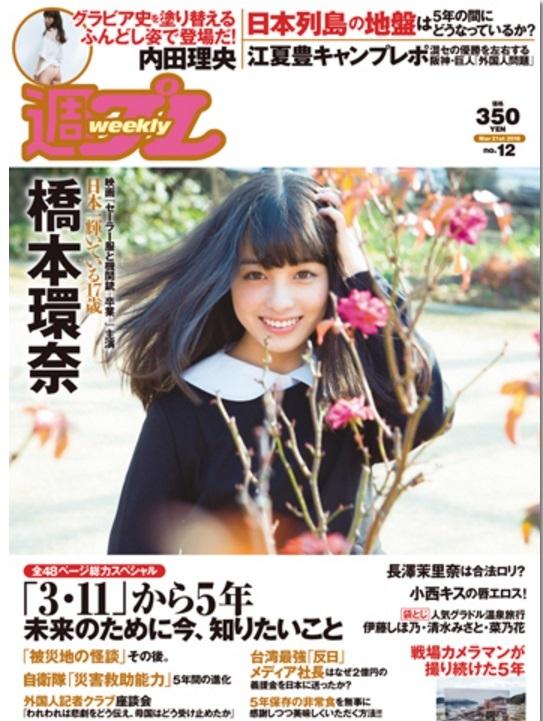 「週刊プレイボーイ 2016年 3/21 号」表紙の橋本環奈