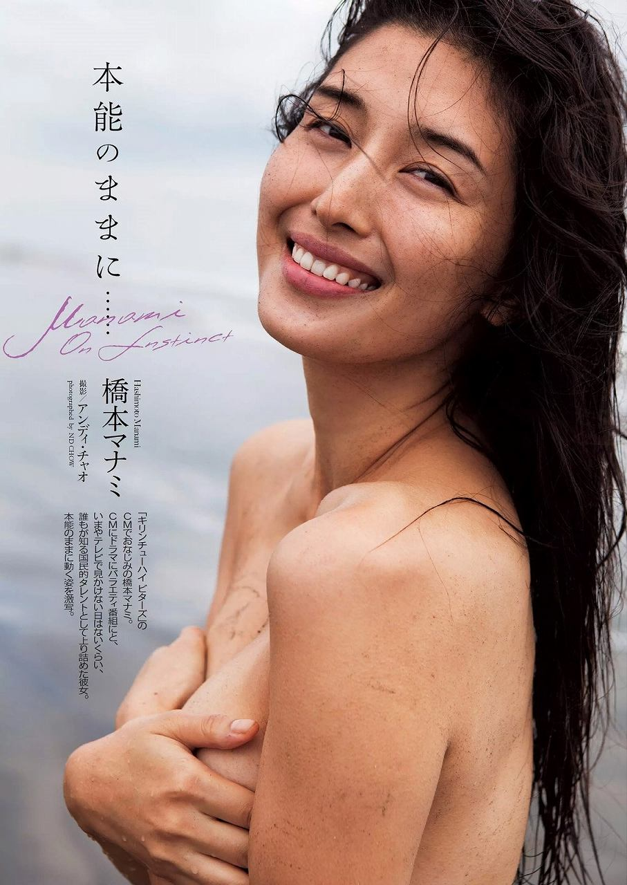 「週刊プレイボーイ 2015 No.41」橋本マナミの手ブラグラビア