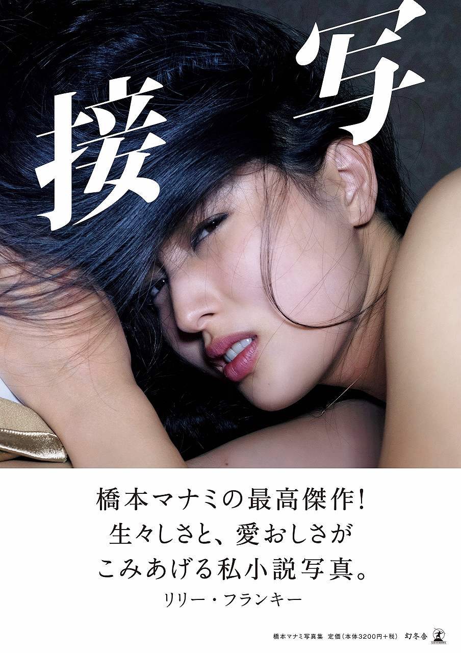 橋本マナミの写真集「接写」