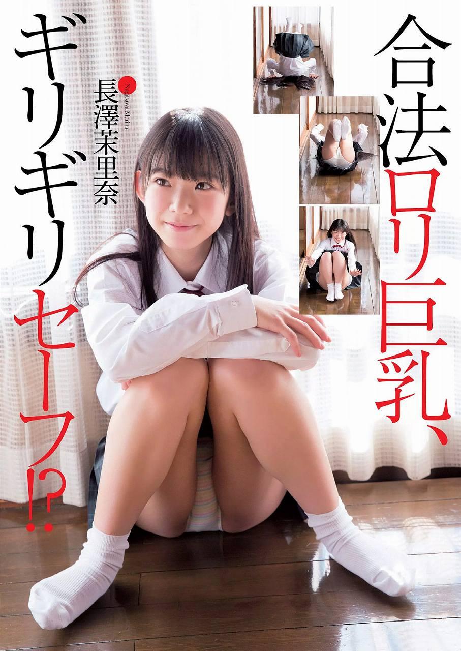 「週刊プレイボーイ 2016 No.12」長澤茉里奈のM字開脚グラビア