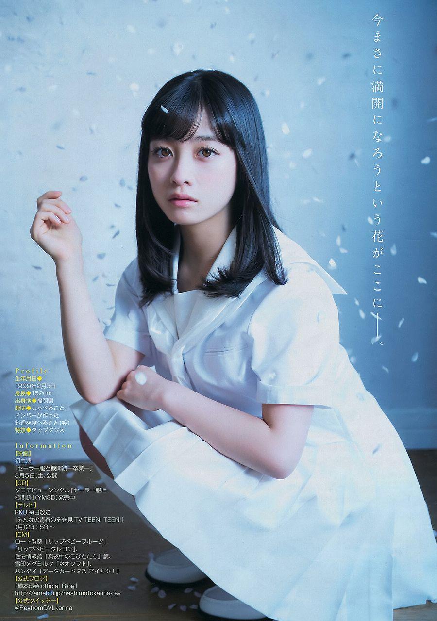 「ヤングマガジン 2016年 3/14 号」橋本環奈のセーラー服グラビア