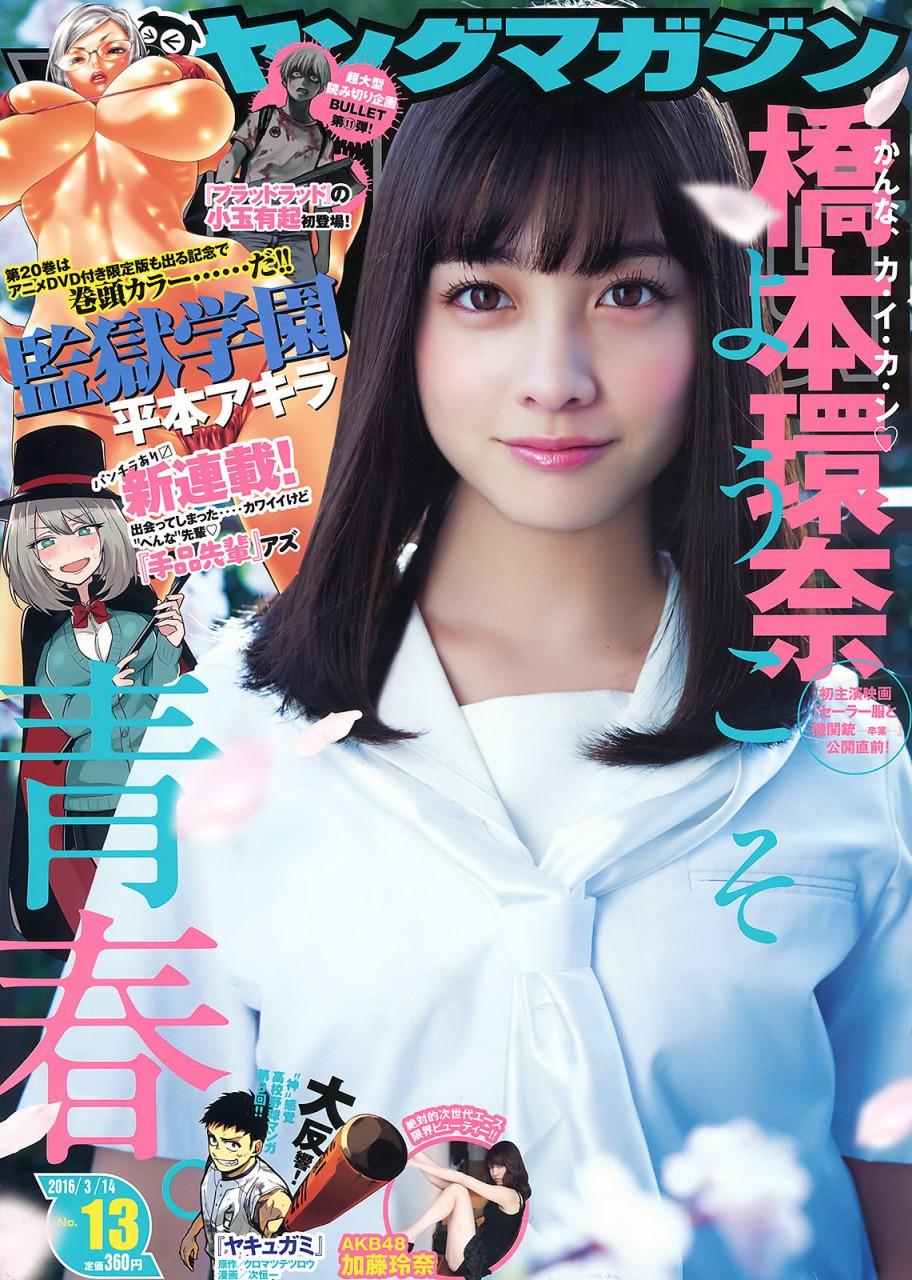 「ヤングマガジン 2016年 3/14 号」表紙、セーラー服を着た橋本環奈
