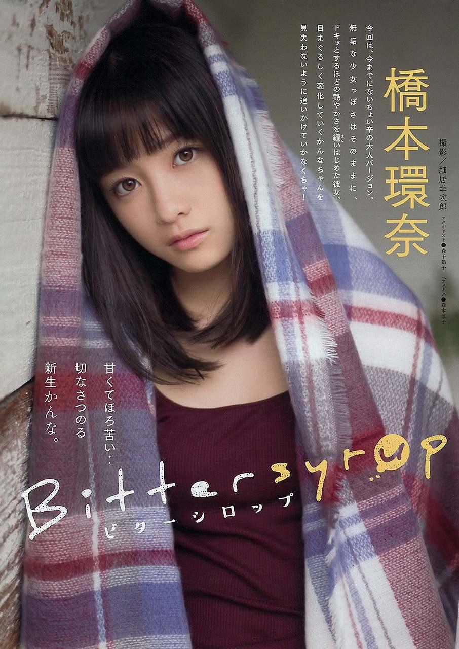 「ヤングマガジン 2016 No.1」橋本環奈のグラビア