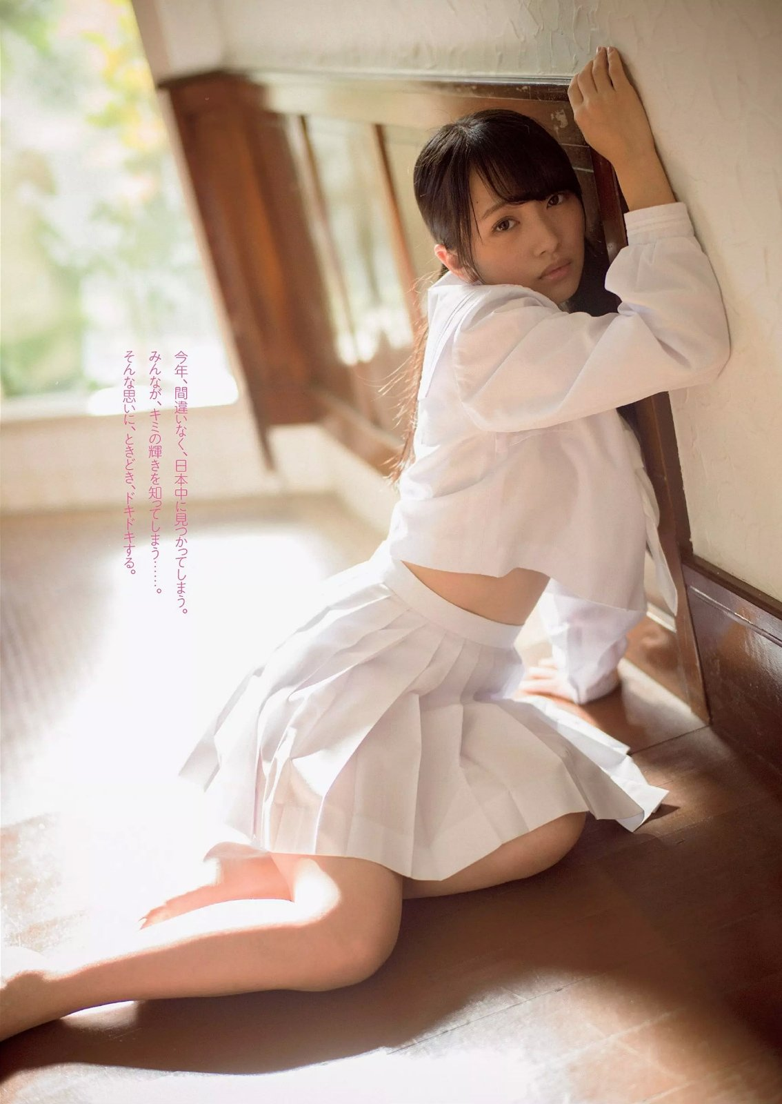 「週刊プレイボーイ 2015 No.5」向井地美音のグラビア