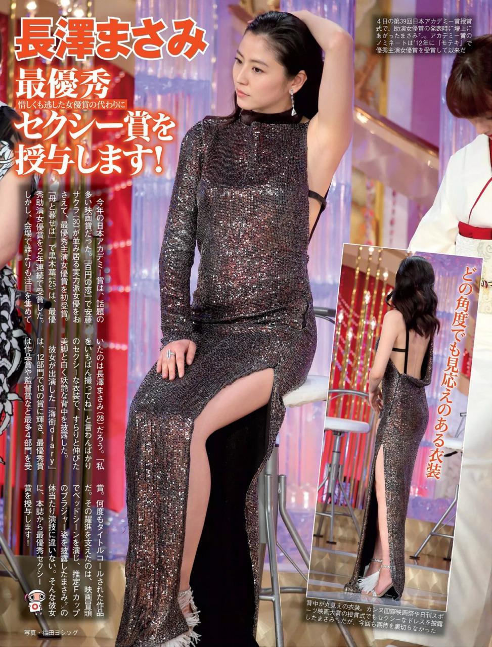 第39回日本アカデミー賞授賞式でワキと背中全開のセクシードレスを着た長澤まさみ