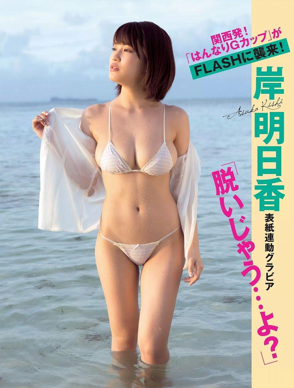 「FLASH(フラッシュ) 2015年 6/16 号」岸明日香の極小水着グラビア