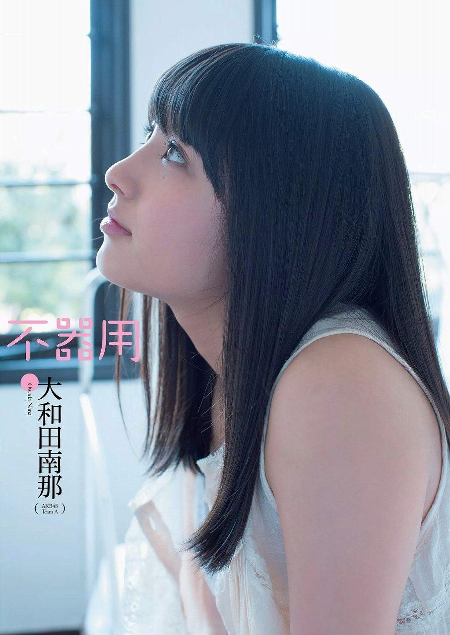 「週刊プレイボーイ 2015 No.23」大和田南那のグラビア