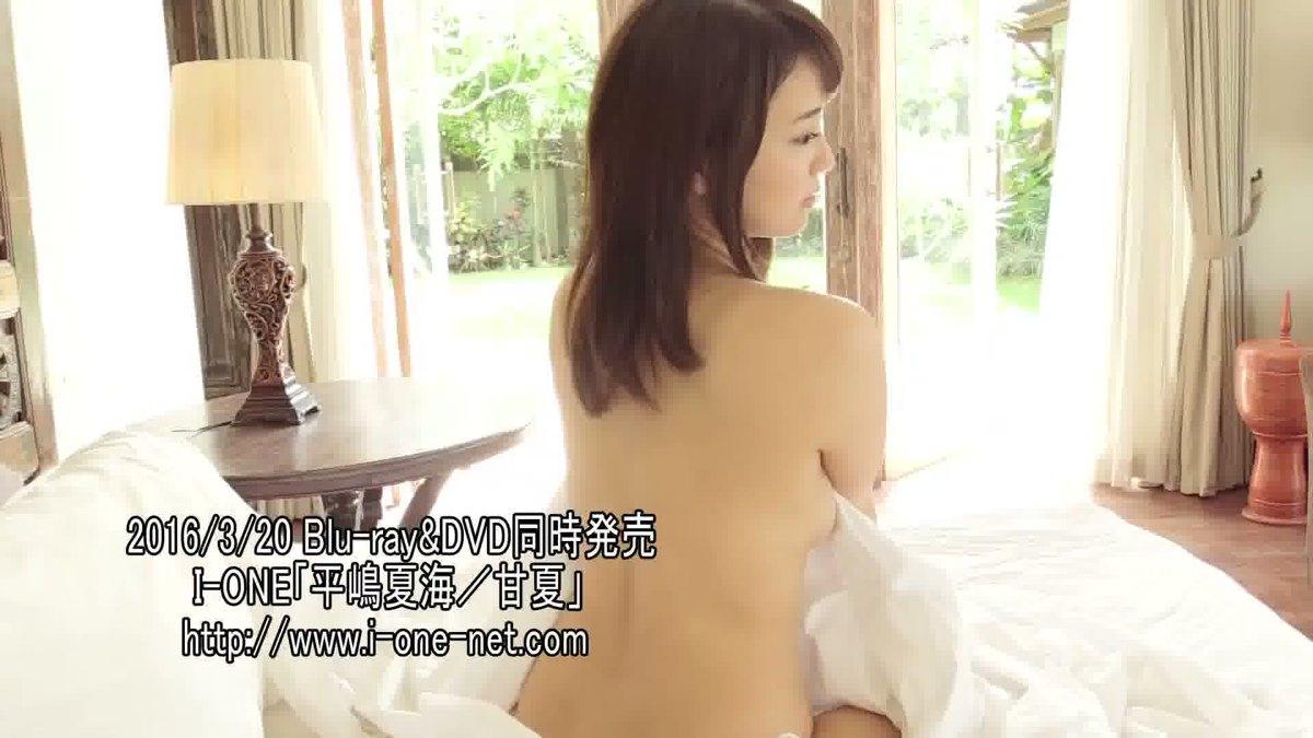 平嶋夏海のDVD「甘夏」キャプチャ画像(平嶋夏海のノーブラ横乳)
