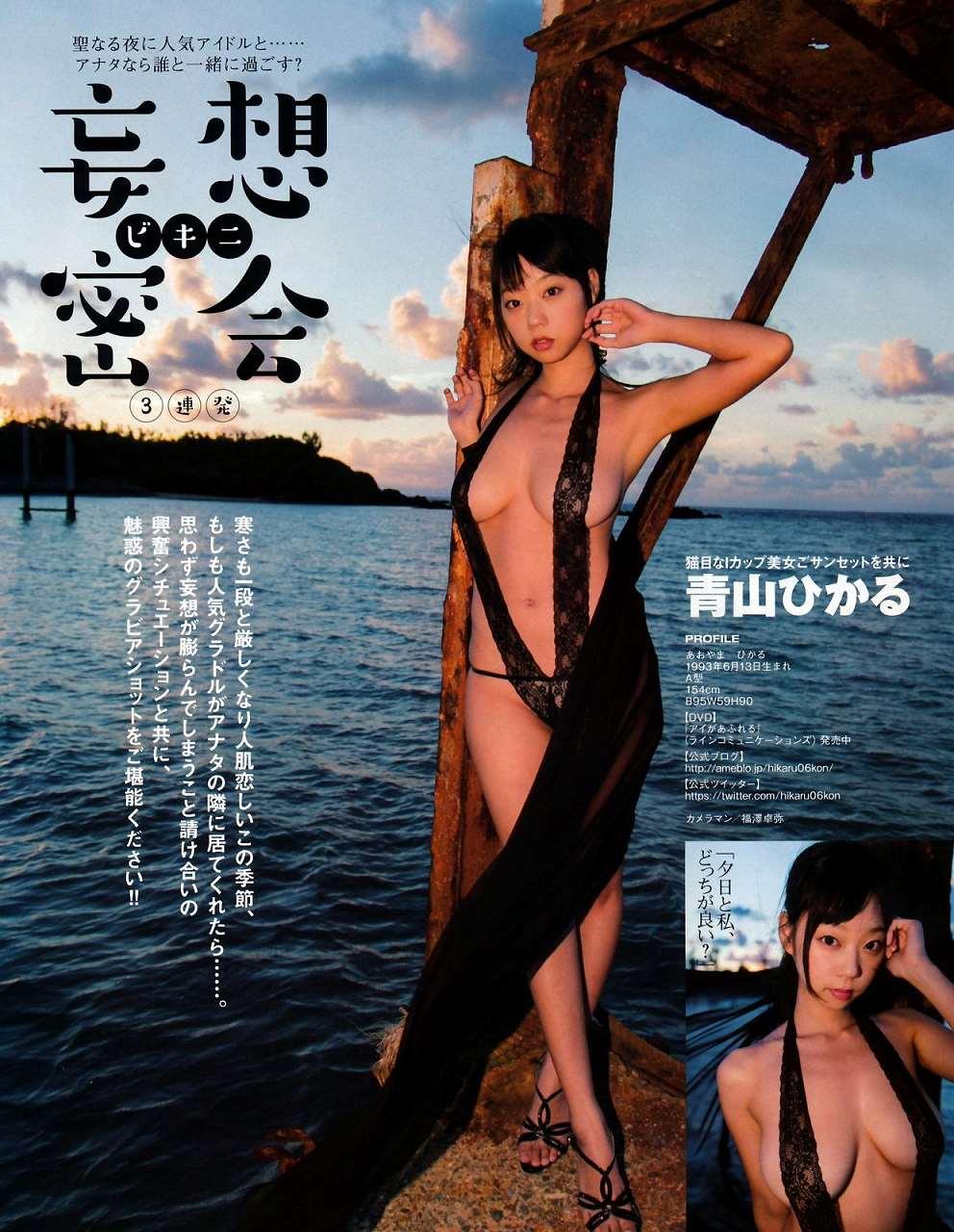 「エキサイティングマックス! 2016年 01月号」青山ひかるの極小水着グラビア