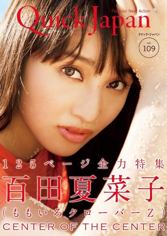 本「クイック・ジャパン 109」