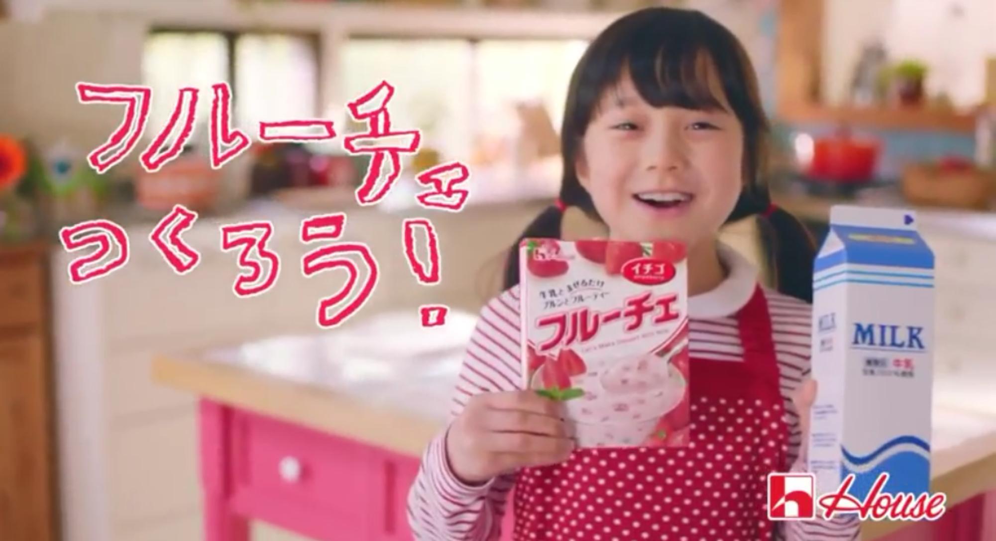 フルーチェのCMの本田紗来