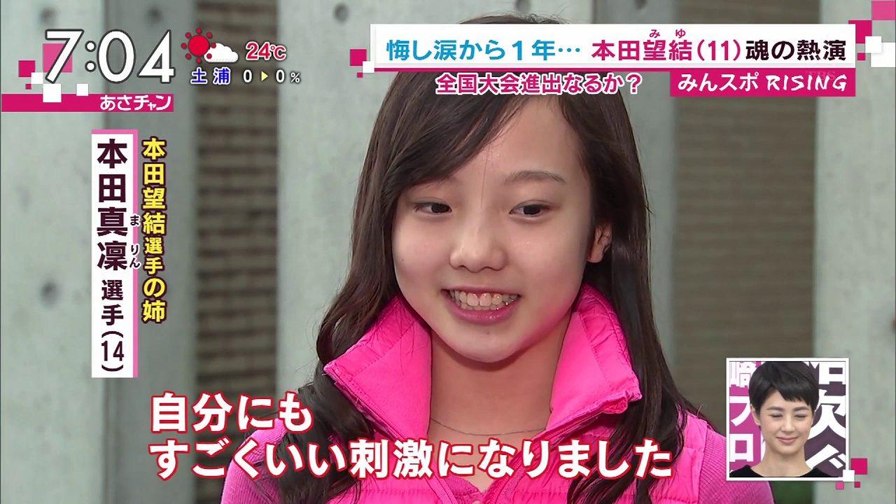 インタビューに答える本田真凜